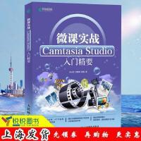 微课实战 Camtasia Studio入门精要 微视频软件开发微视频制作理论技术流程与方法studio8微视频制作教