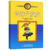 正版 长袜子皮皮 三年级林格伦作品选集・美绘版123年级课外读物中国古代寓言故事+什么指挥我有趣的大脑名著无障碍阅读
