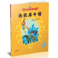 中国儿童图书故事 美猴王系列丛书:挟捉犀牛精・30(彩图版)9787505440371