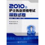 【年末清仓】2010年护士执业资格考试模拟试卷