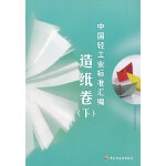 中国轻工业标准汇编(造纸卷下)