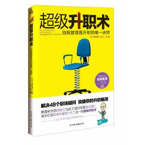 超级升职术(风靡日本的五星畅销励志升职书登陆中国,附带实用自我管理工具表,让你轻松升职当高管!)