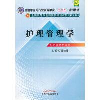 """护理管理学---全国中医药行业高等教育""""十二五""""规划教材(第九版)"""
