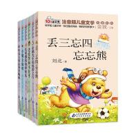 名家名作儿童文学系列4 套装全6册 彩图注音版