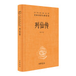 列仙传(中华经典名著全本全注全译)