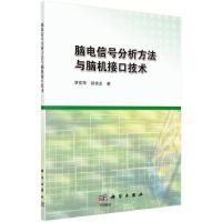 脑电信号分析方法与脑机接口技术 贾花萍、赵俊龙