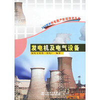 发电机及电气设备/300MW热电联产机组技术丛书