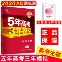 2020A版 五年高考三年模拟高考生物全国通用 5年高考3年模拟高考生物总复习资料书 曲一线