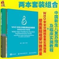 中国新生儿复苏指南及临床实施教程+WHO安全分娩核查表实施指南 两本套装 人民卫生出版社