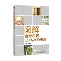 【正版直发】图解窗帘布艺设计与制作安装 赵梦著 9787519818357 中国电力出版社