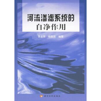 【正版全新直发】河流渗滤系统的自净作用 李金荣,杨振放 9787807341369 黄河水利出版社