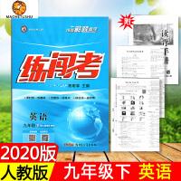 2020黄冈之路 练闯考 英语九年级下 人教版含检测卷和早读手