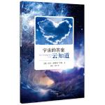 【正版新书直发】宇宙的答案云知道(英)平尼,黄琳,刘岭9787544258111南海出版公司