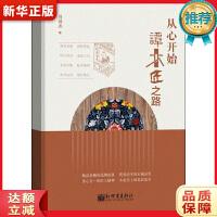 【新�A直�I】�男拈_始:�T木匠之路,新世界出版社,周�a冰,9787510468032