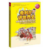 【旧书二手书8成新】希利尔讲世界史 9787214073884 希利尔,王泽伦 江苏人