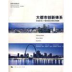 正版!大都市创新体系, (奥)费希尔(Fischer,M.M.),浦东新区科学技术局,浦东产 978720805723