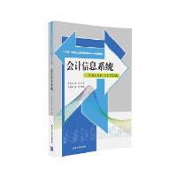 信息系统――用友ERP-U8.72版 齐莲花、康莉、王铁媛、杨婧 清华出版社 9787302434962