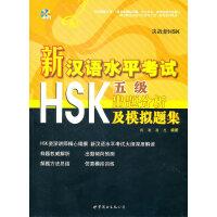 新汉语水平考试HSK(五级)出题分析及模拟题集(含MP3一张)