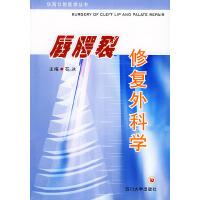 唇腭裂修复外科学――华西口腔医学丛书