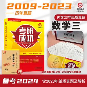 新品备考2021考研数学三历年真题详解版考研成功2006-2020十五年真题详细答案答题留白