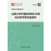 2021年山西大学外国语学院828专业日语考研全套资料复习精编(一般包含:本校或全国名校历年真题答案解析、指定参考书的