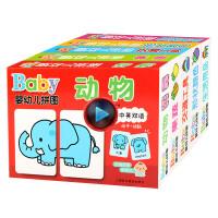 baby婴幼儿拼图书全套4册 动物交通工具生活用品百科认知图画书0-3-6岁早教益智游戏书动手动脑专注力训练绘本纸板书