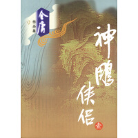 神雕侠侣(全四册) 9787806553329 金庸 广州出版社
