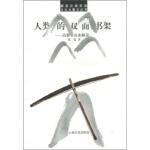 【包邮】人类的双面书架:高黎贡山解读 范稳 云南人民出版社 9787222030053