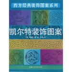 凯尔特装饰图案/西方经典装饰图案系列(英)贝内特(Bennett,S.),王毅9787532249480上海人民美术出
