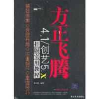 【二手旧书9成新】 方正飞腾4 1/创艺5 x排版实用教程
