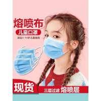 【包邮】儿童口罩一次性防尘透气防护口罩 防尘防细菌*50个装