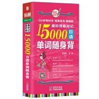 最好用最好记15000 日语单词随身背:日汉对照