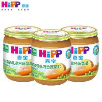 HiPP喜宝有机婴幼儿辅食混合蔬菜泥125g*3瓶