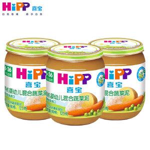 【官方旗舰店】HiPP喜宝辅食有机混合蔬菜泥125g*3瓶装