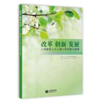 【正版全新直发】改革 创新 发展――上海教育人事人才工作实践与探索 黄良汉 9787544485357 上海教育出版社