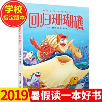 【正版直发】回归珊瑚礁 廖宝林  胡菲  肖宝华 9787535965363 广东科技出版社