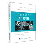 手把手教你学--CT诊断(第三版) 延宏 王刚平 季艳玲 辽宁科学技术出版社 9787559103888