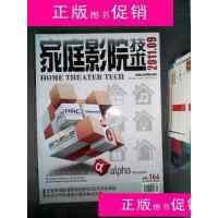 [旧书二手9成新]家庭影院技术2011.9