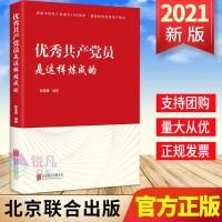 共产党员是这样炼成的(2021新版)刘钰英 著 北京联合出版 新时代党员教育修养【预售】