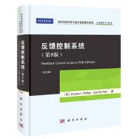 反馈控制系统(第5版)(英文版)