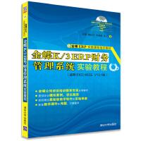 金蝶K/3 ERP财务管理系统实验教程 配光盘 金蝶ERP实验课程指定教材