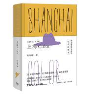 上海女儿程乃珊:上海 Color