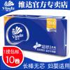 维达无芯卷纸巾官方旗舰店促销100g共10卷批发整箱家用卫生纸