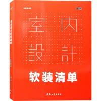 室内设计软装清单 软装饰品运用指南 家具陈设品挂画 室内软装设计基础理论书籍