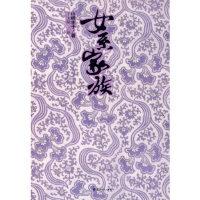 【正版现货】女系家族 (日)山崎丰子,千太阳 9787806738825 花山文艺