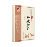格致余论(中医古籍名家点评丛书)施仁潮9787506798471中国医药科技出版社