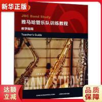 雅马哈管乐队训练教程 教学指南 日本雅马哈管乐队训练教程 原版引进图书 Japan Band Clinic委员会 上海
