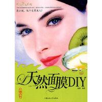 天然面膜DIY 彩薇 9787811174724 中国农业大学出版社