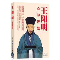 王阳明心学智慧9787516407905企业管理出版社金灶沐 著