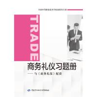 商务礼仪习题册